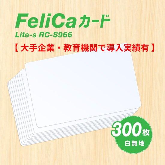FeliCa [フェリカ] カード Lite-S (無地) 300枚セット