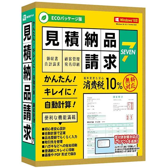 見積・納品・請求7ECOパッケージ版