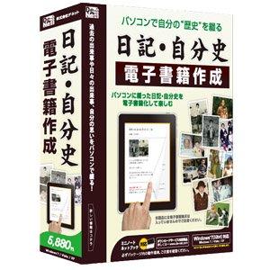 日記・自分史 電子書籍作成