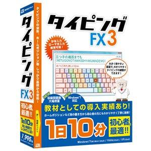 タイピングFX3