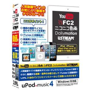 ネット上の動画をダウンロード!uPod+music4