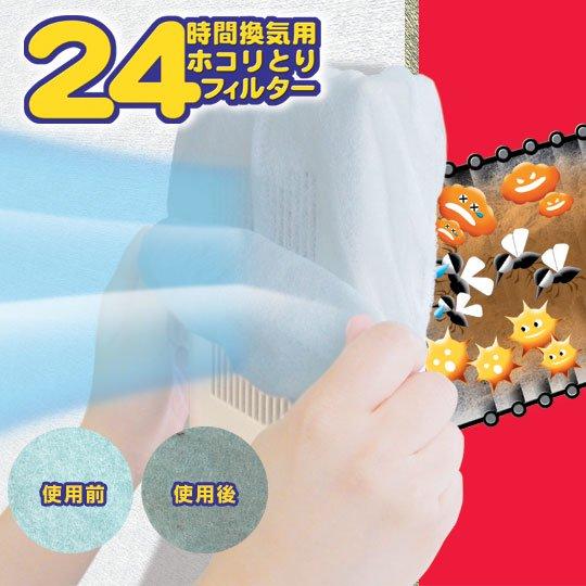 24時間換気用ホコリとり【抗菌防臭フィルター】