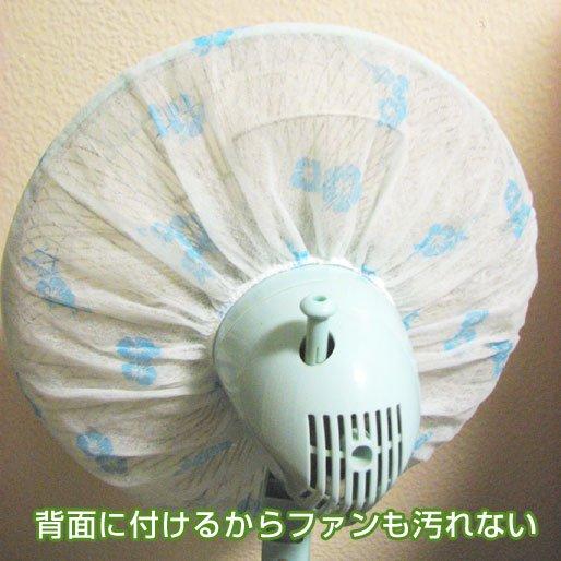 ホコリをキャッチ扇風機フィルター
