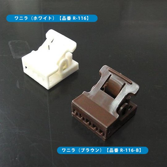 クリップ磁石 ワニラ白(6個入)【品番 R-116】