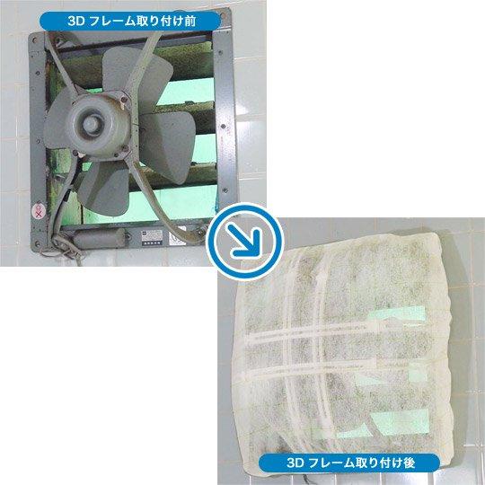 業務用換気扇三次元フレーム
