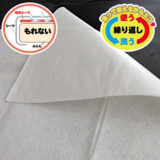 防水シーツ(おねしょ対策・看護・ペット・生理シーツ)