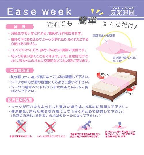 生理用使い捨てシーツEase Week(イースウイーク)