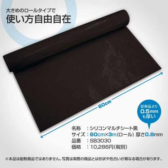 SB3030 シリコンマルチシート(黒色) 60cm×3m(ロール)