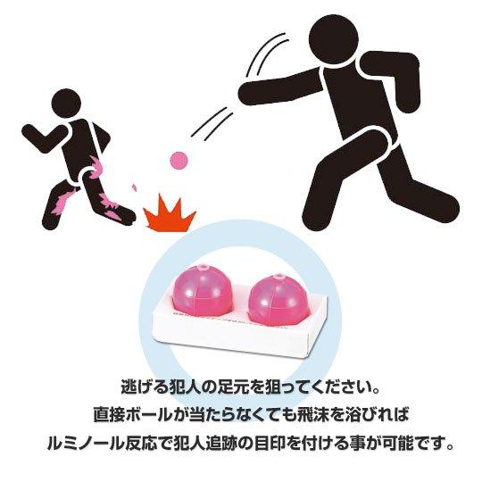 防犯用蛍光染料ボール マーキングエッグ(二個入)