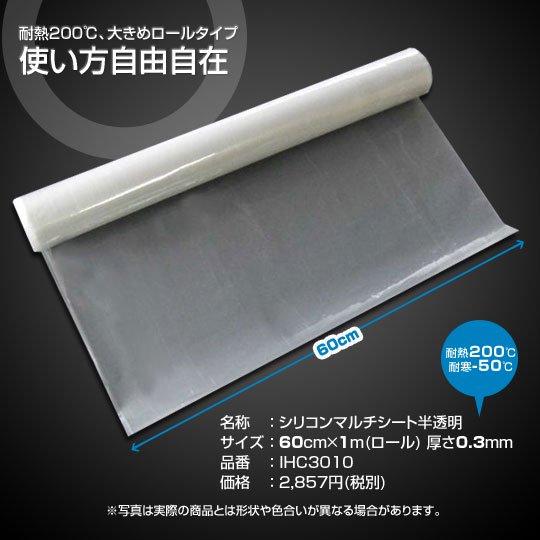 IHC3010 シリコンマルチシート半透明 60cm×1m(ロール)