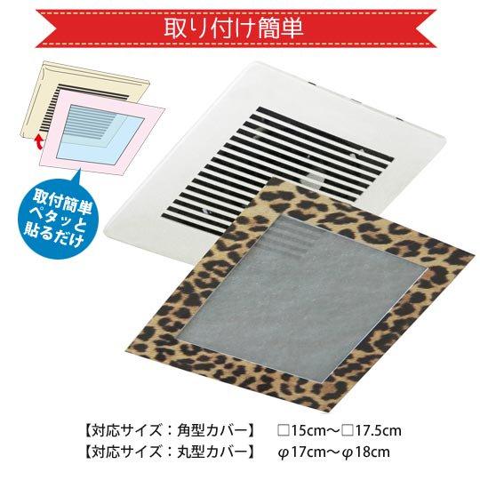 15cmタイプ-トイレ・室内換気扇用フィルター【アニマル柄】
