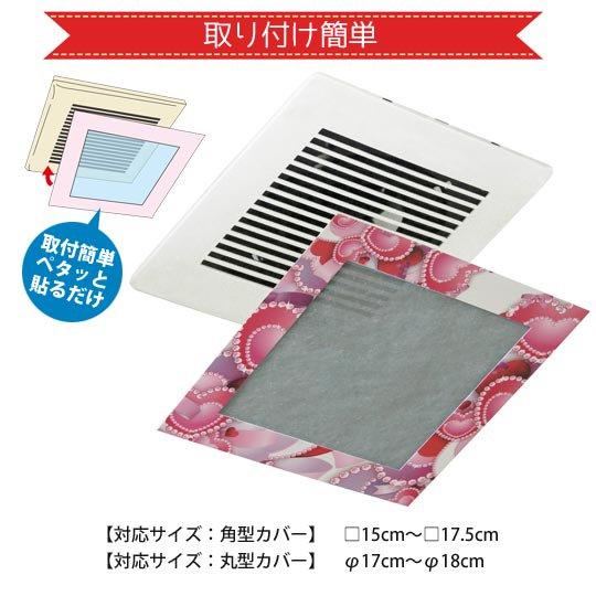 15cmタイプ-トイレ・室内換気扇用フィルター【ハート柄】