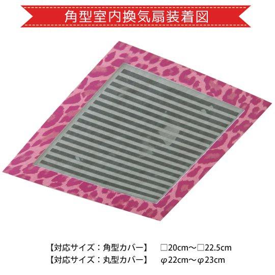 20cmタイプ-トイレ・室内換気扇用フィルター【アニマル柄】