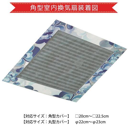 20cmタイプ-トイレ・室内換気扇用フィルター【ハート柄】