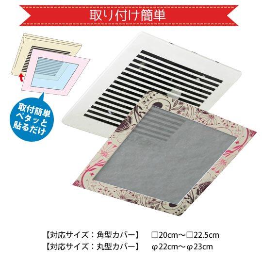 20cmタイプ-トイレ・室内換気扇用フィルター【花柄(ピンク)】