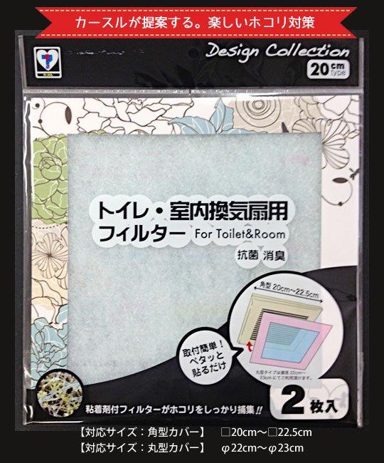 20cmタイプ-トイレ・室内換気扇用フィルター【花柄(ブルー)】