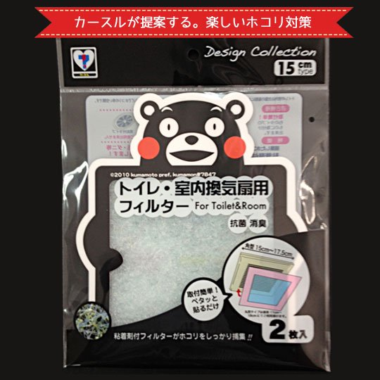 15cmタイプ-トイレ・室内換気扇用フィルター【くまモン】