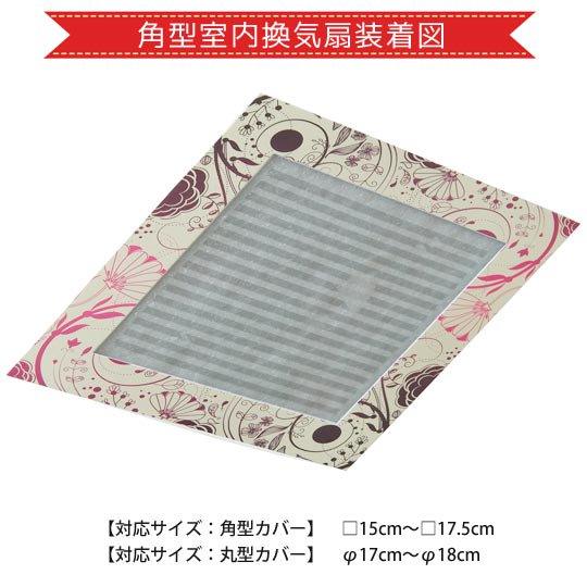 15cmタイプ-トイレ・室内換気扇用フィルター【花柄(ピンク)】