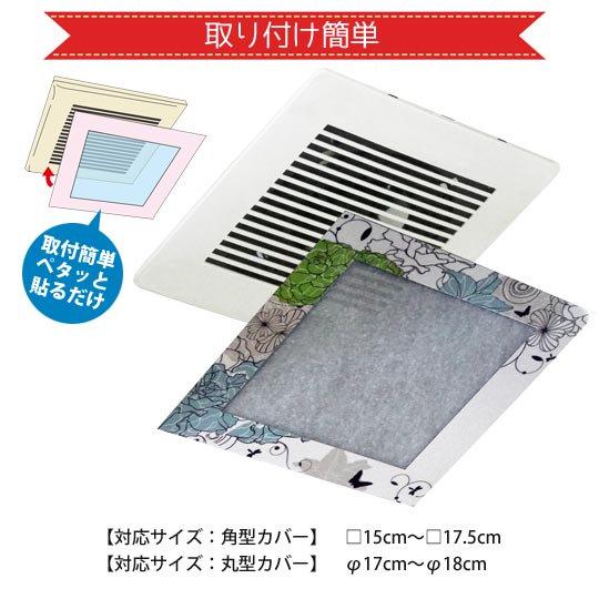 15cmタイプ-トイレ・室内換気扇用フィルター【花柄(ブルー)】