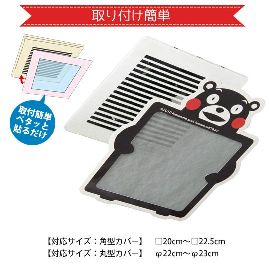 20cmタイプ-トイレ・室内換気扇用フィルター【くまモン】