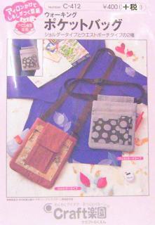 ウオーキング・ポケットバッグ(型紙)Craft楽園