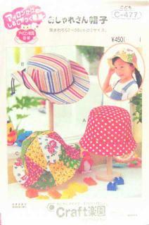 こども・おしゃれさん帽子(型紙)Craft楽園