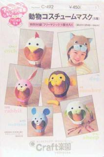 動物コスチュームマスク(型紙)Craft楽園