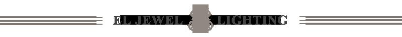 【EL JEWEL】シャンデリア・デザイン照明の店舗販売・通販-エルジュエル
