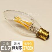 <b>【在庫有!】【LEDシャンデリア電球】【調光不可】</b>口金E17(40W相当)<電球色 2700K>クリアガラス