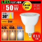 <B>LED電球 ハロゲン形【調光対応】</B>消費電力5Wで明るさ50W相当!(E11)
