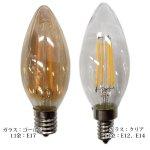 <b>【LEDシャンデリア電球】【調光不可】</b>  4W