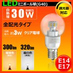<b>LED電球ミニクリプトン形【調光対応】</b>(E14/E17)消費電力3Wで明るさ30W相当!360度全体発光 電球色 300lm 昼光色 320lm