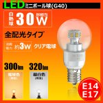 <b>LED電球ミニクリプトン形【調光不可】</b>(E14/E17) 消費電力3Wで明るさ30W相当!<img class='new_mark_img2' src='https://img.shop-pro.jp/img/new/icons1.gif' style='border:none;display:inline;margin:0px;padding:0px;width:auto;' />
