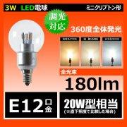 <b>LED電球ボール球【調光対応】</b>(E12) 消費電力3Wで明るさ20W相当!