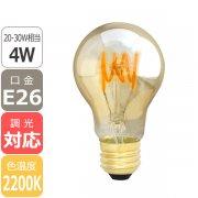<b> 【LEDシャンデリア電球】</b>エジソンバルブLED スパイラルノーマルゴールド(4W)※調光対応