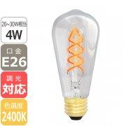 <b> 【LEDシャンデリア電球】</b>エジソンバルブLED スパイラル ロングクリア(4W)※調光対応