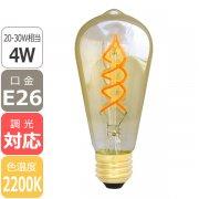 <b> 【LEDシャンデリア電球】</b>エジソンバルブLED スパイラル ロングゴールド(4W)※調光対応