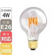 <b> 【LEDシャンデリア電球】</b>エジソンバルブLED スパイラル GLOBEクリア(4W)※調光対応