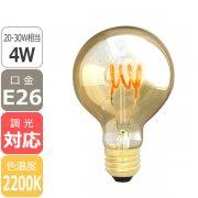<b> 【LEDシャンデリア電球】</b>エジソンバルブLED スパイラル GLOBEゴールド(4W)※調光対応