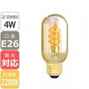 <b> 【LEDシャンデリア電球】</b>エジソンバルブLED スパイラル チューブゴールド(4W)※調光対応
