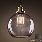 <b>【Restoration Hardware】</b>インダストリアル・スタイルペンダント「SMOKE GLASS PENDANT」1灯(W200×H180mm)