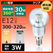 <b>LED電球ボール球【調光対応】</b>(E12) 消費電力3Wで明るさ30W相当!