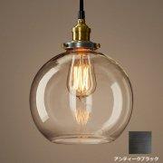 <b>【Restoration Hardware】</b>インダストリアル・スタイルペンダント「CLEAR GLASS PENDANT」1灯(W200×H180mm)