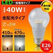 <b>LED電球【調光対応】</b>(E26) 消費電力5Wで明るさ40W相当!