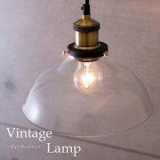 【即納可!】ヴィンテージ・ガラスシェードペンダントランプ1灯(約D260mm)