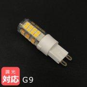 LEDハロピン球 G9 ※調光タイプ