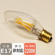 <b>【LEDシャンデリア電球】【調光不可】</b>口金E17 (40W相当)<赤系 電球色 2200K>クリアガラス<img class='new_mark_img2' src='https://img.shop-pro.jp/img/new/icons1.gif' style='border:none;display:inline;margin:0px;padding:0px;width:auto;' />