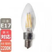 <b>【LEDシャンデリア電球】【調光対応】</b>口金E17(30W相当)<赤系 電球色 2200K>クリアガラス<img class='new_mark_img2' src='https://img.shop-pro.jp/img/new/icons1.gif' style='border:none;display:inline;margin:0px;padding:0px;width:auto;' />