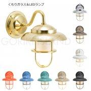 真鍮製・ポーチライト(S)1灯【防雨型】(W136×H170×D190mm)くもりガラス&LEDランプ