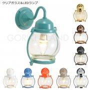 真鍮製・ポーチライト1灯【防雨型】(W150×H210×D180mm)クリアガラス&LEDランプ
